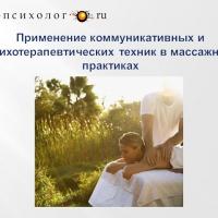 """Доклад """"Применение коммуникативных и психотерапевтических техник в массажных практиках"""""""
